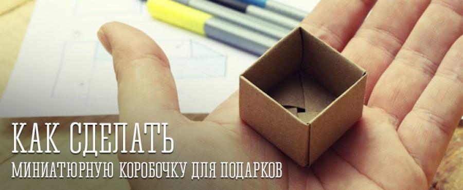 Миниатюрная коробочка для подарков из бумаги
