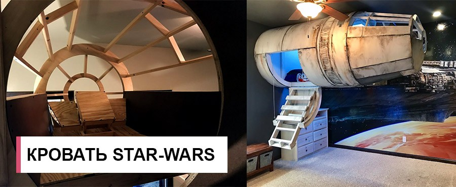Кровать STAR-WARS