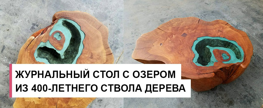 Мастер превратил 400-летний пень дерева в журнальный стол с пострясающим озером