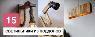 15 Достойных светильников из промышленных поддонов
