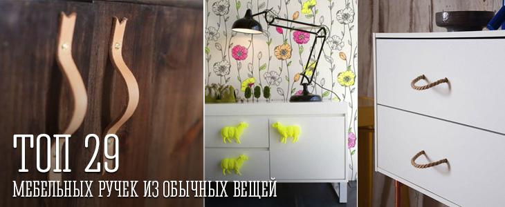 Оригинальные мебельные ручки из обычных вещей. ТОП 30