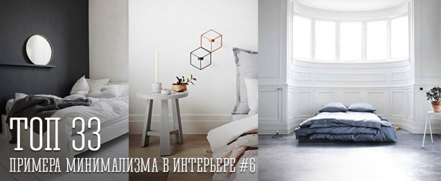 33 Примера минимализма в интерьере #6