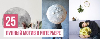 25 Идей Лунного мотива в интерьере. +Постер