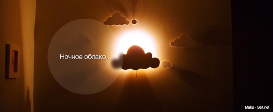 Ночник в виде облака