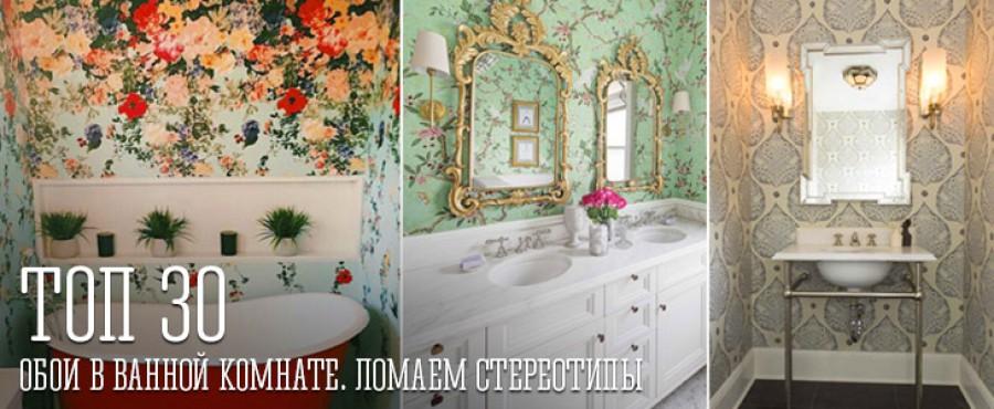 Обои в ванной комнате. Ломаем стереотипы. 30 Идей