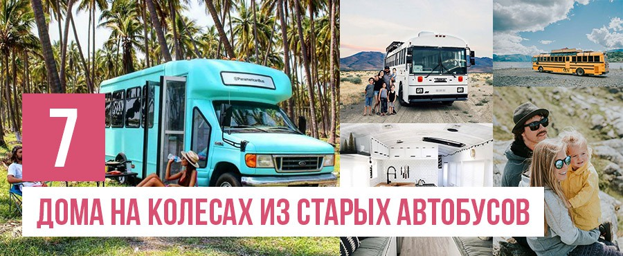 7 Вдохновляющих историй людей, которые создали дома на колесах из старых автобусов