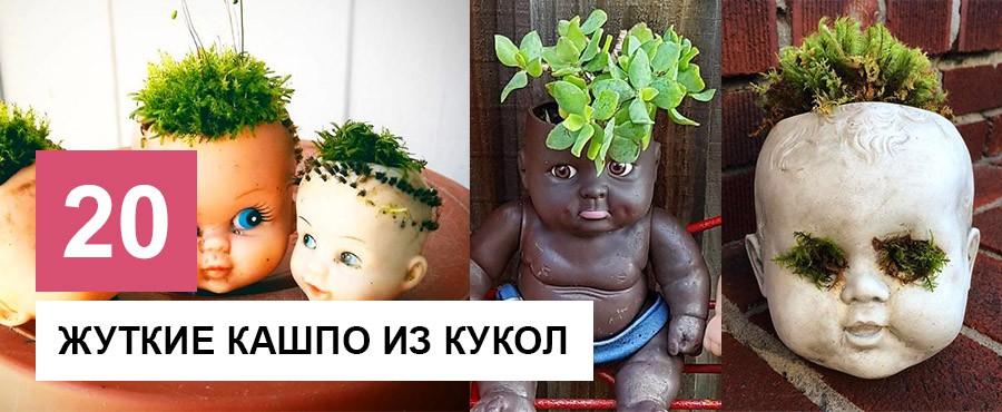 20 Жутких кашпо из старых кукол, способные взбудоражить соседей