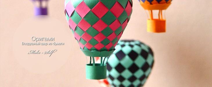 Оригами, Воздушный шар из бумаги