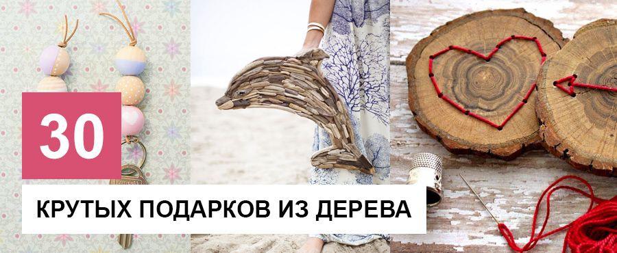 Подарки из дерева ручной работы. ТОП 30
