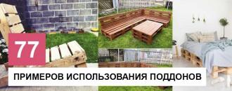 77 Идей использования строительных поддонов