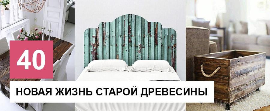 40 Примеров, когда старая древесина обретает новую жизнь
