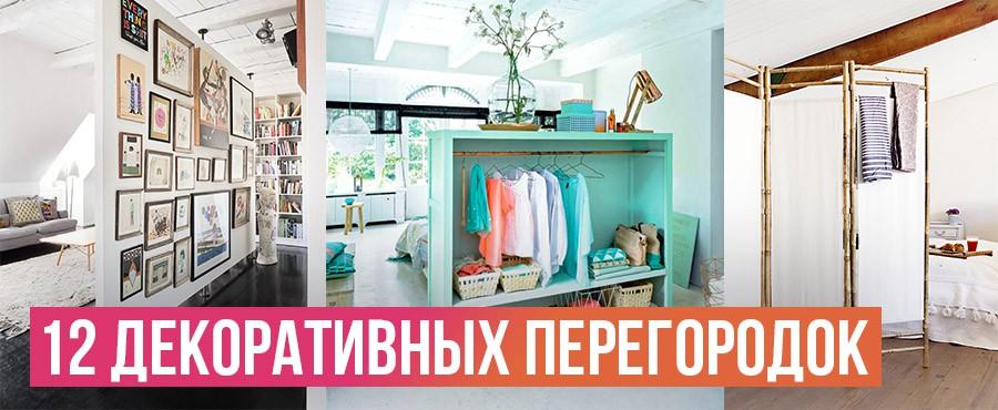 Разделяй и властвуй: 12 примеров декоративных перегородок, которые идеально подходят для небольших помещений