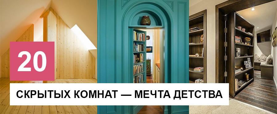 20 Скрытых комнат - мечта детства