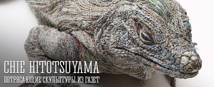 Потрясающие скульптуры из газет от Chie Hitotsuyama