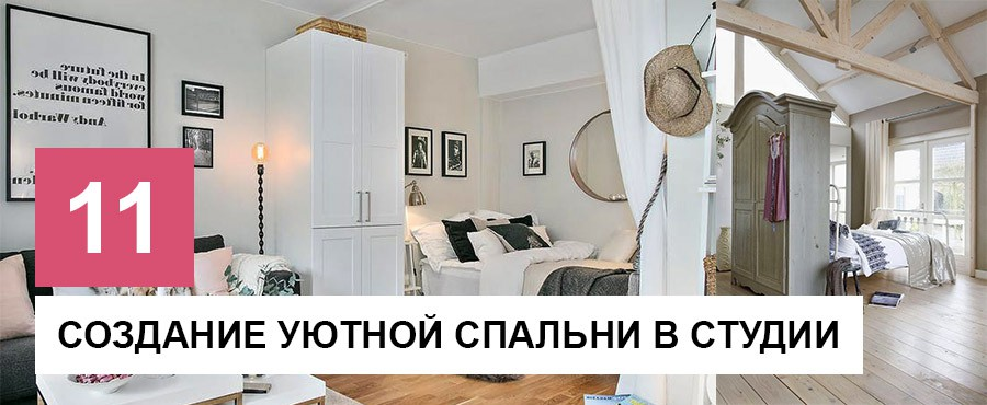11 Идей создания уютной спальни в студии