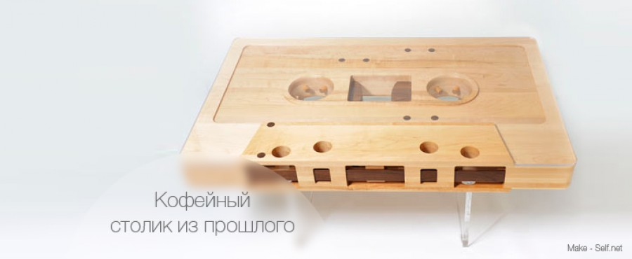 Столик в виде кассеты