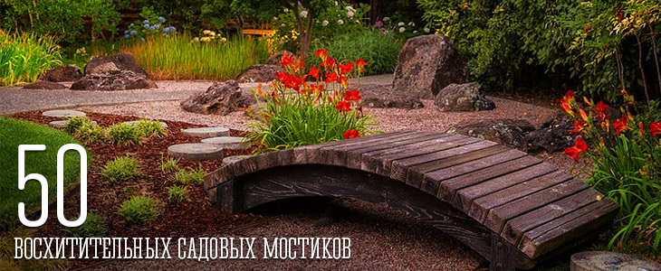 50 Восхитительных садовых мостиков