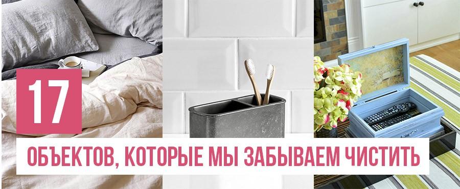 17 отвратительных объектов в доме, которые мы забываем чистить