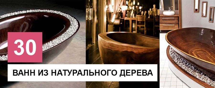 30+ Фантастических ванн из натурального дерева, которые не захочется покидать
