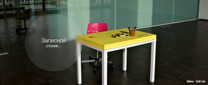 Креативный записной столик