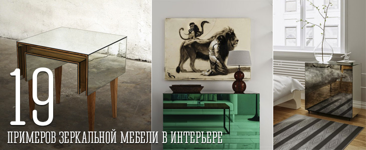 19 Примеров зеркальной мебели в интерьере