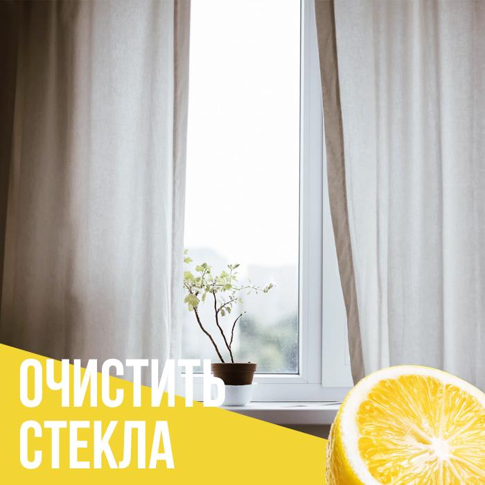 15 Умных способов использования лимона в быту