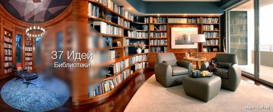 37 Идей домашней библиотеки