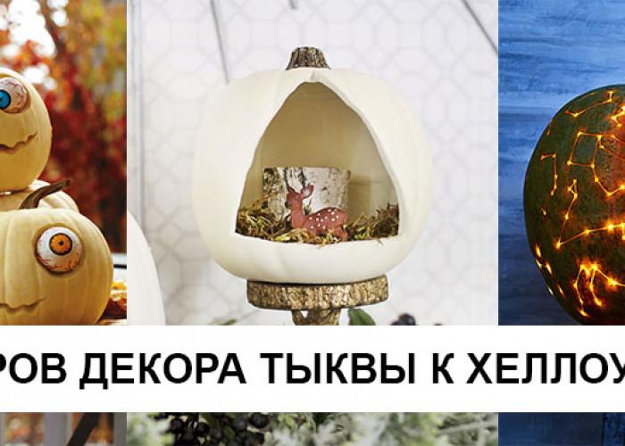 40 Чарующих примеров декора тыквы к Хеллоуину