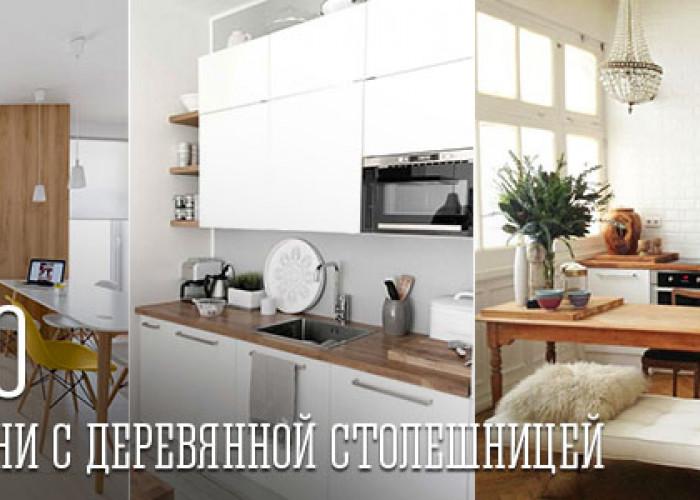 ТОП 60. Белые кухни с деревянной столешницей