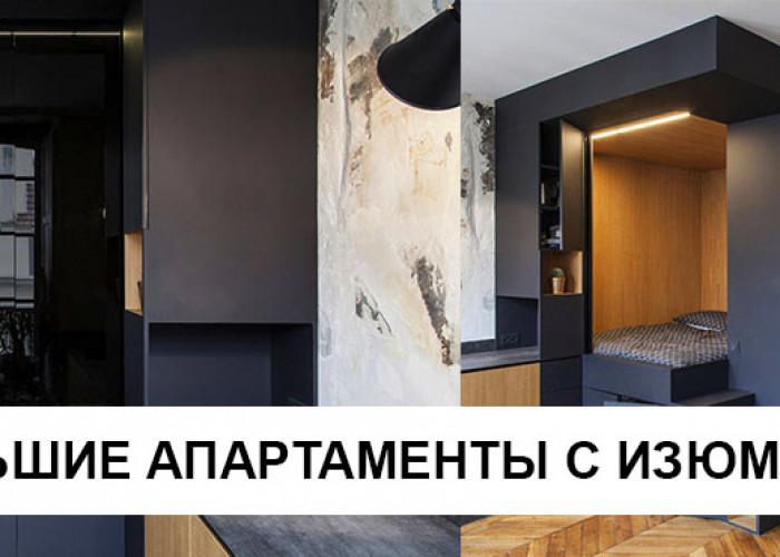 Небольшие апартаменты с изюминкой для молодого холостяка