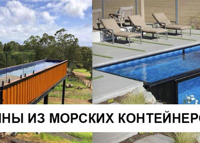 10 Превосходных примеров использования морского контейнера в качестве бассейна