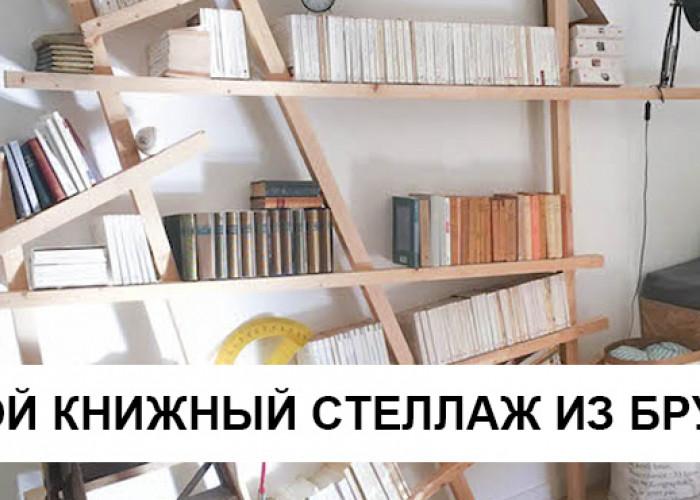 Простой книжный стеллаж из деревянного бруса