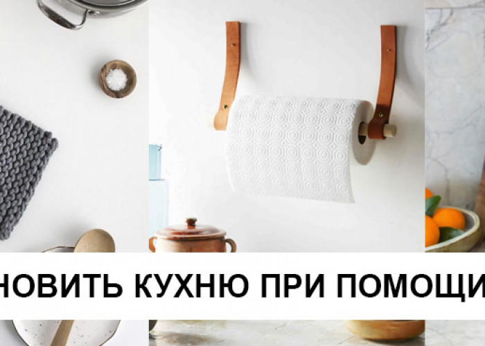 17 Превосходных способов обновить кухню с помощью кожи