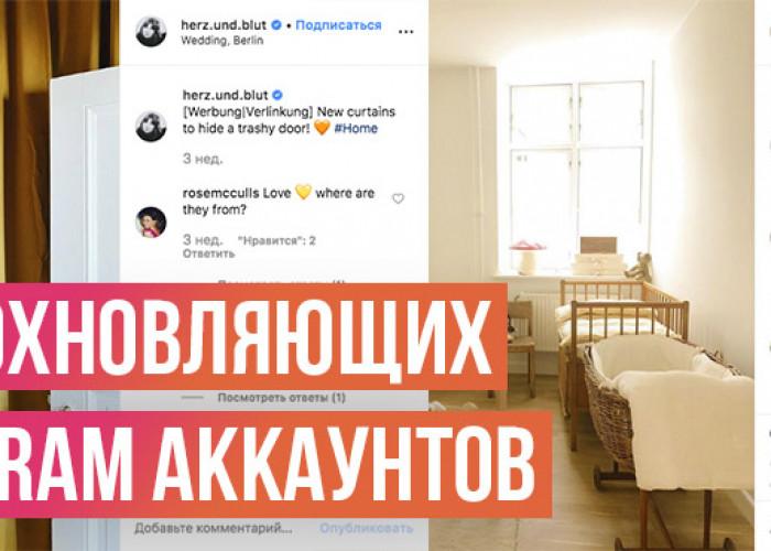 Минимализм в интерьере: 12 вдохновляющих Instagram аккаунтов