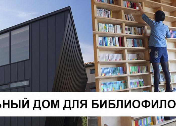 идеальный дом для библиофилов