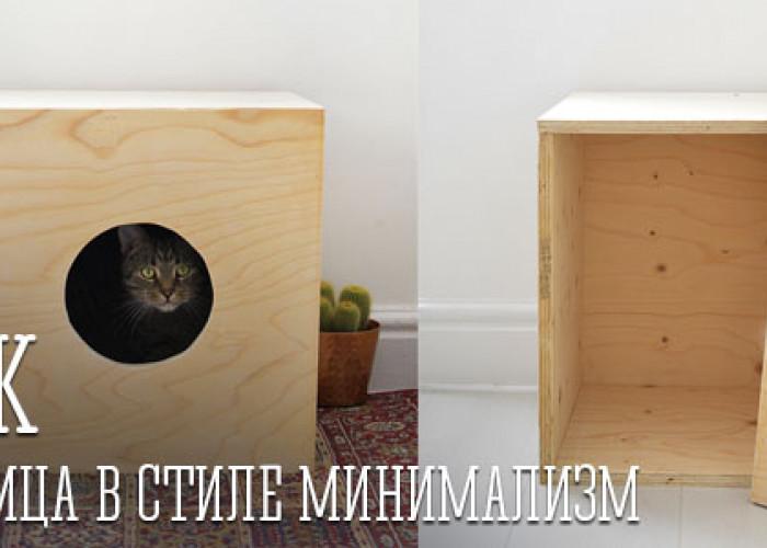Минималистичный домик для питомца