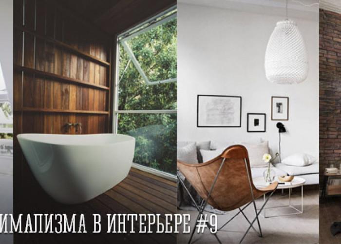 22 Примера минимализма в интерьере #9