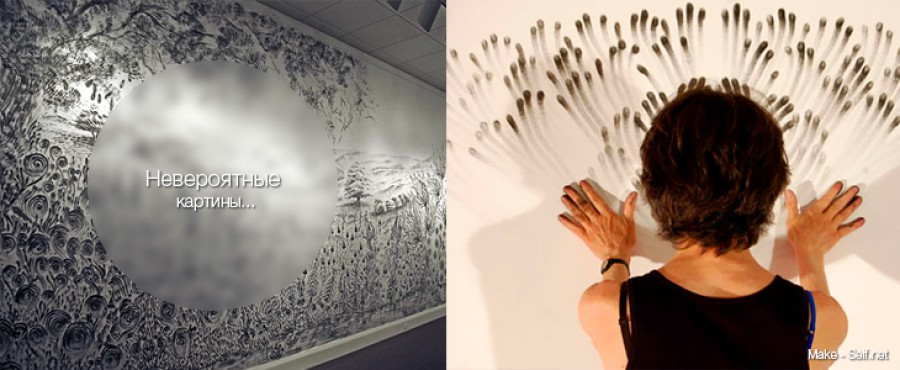 Невероятные рисунки пальцами
