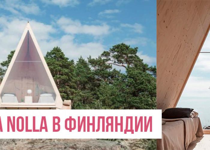 Хижина Nolla в Финляндии, исключающая негативное влияние на окружающую среду