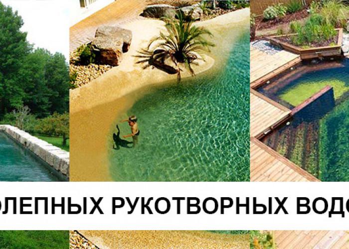 40+ Великолепных рукотворных водоемов, в которых хочется провести все лето