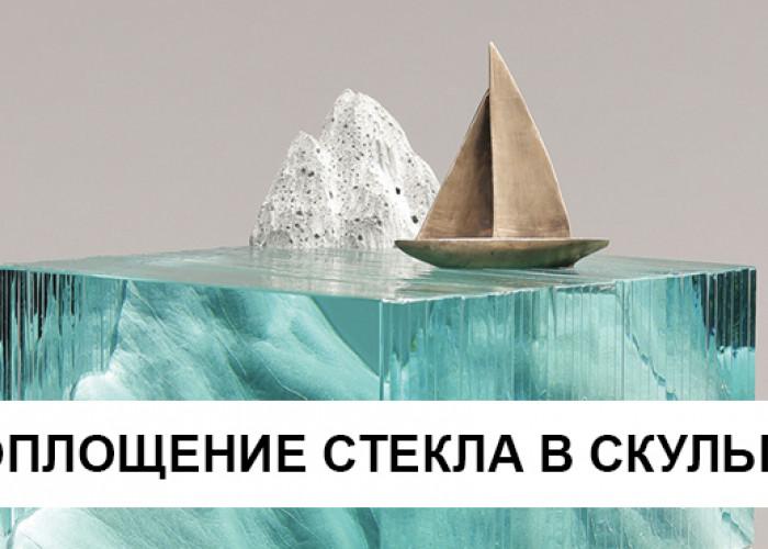 Перевоплощение стекла в удивительные скульптуры от Бена Янга