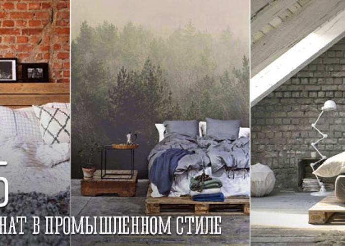 35 Спальных комнат в промышленном стиле