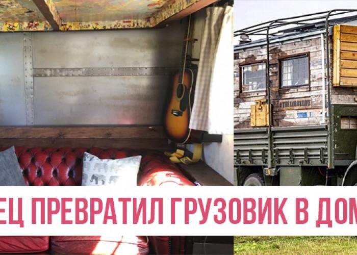 Британец попрощался со съемным жильем и превратил армейский грузовик в дом мечты