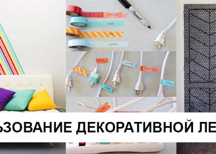 Использование декоративной ленты