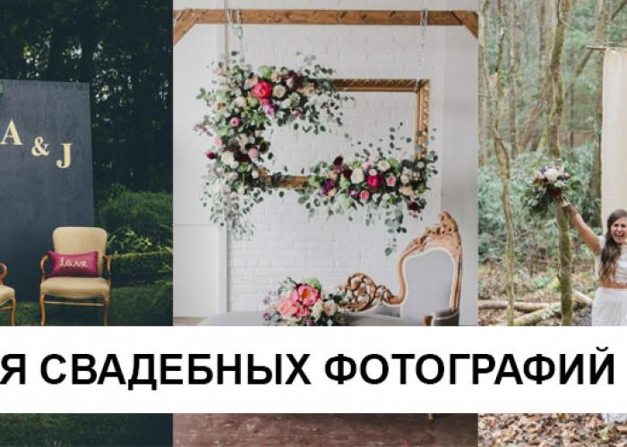15 Идей создания фона для свадебных фотографий