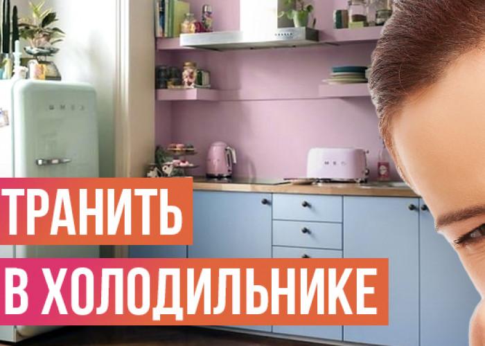 Хозяйке в копилочку: как устранить неприятный запах в холодильнике